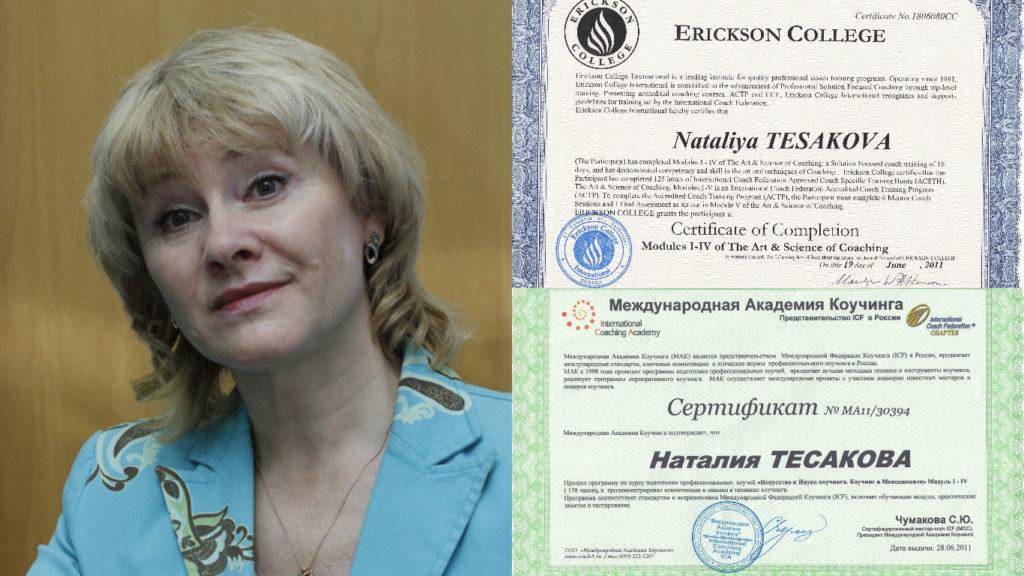профессиональный коуч розанова-тесакова