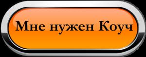 knopka-mne-nuzhen-kouch
