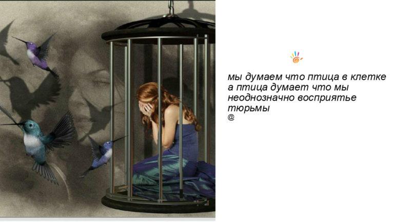 Глаза в Клеточку / Стихи. ру
