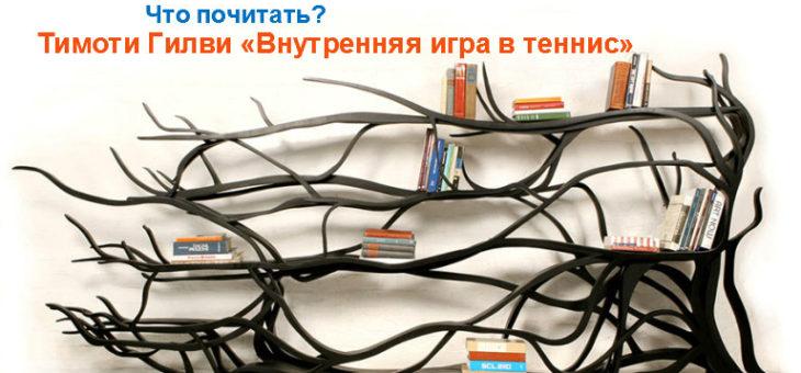 Тимоти Гилви «Внутренняя игра в теннис»