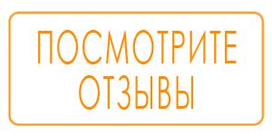 ОТЗЫВЫ. Наталия Розанова -Тесакова